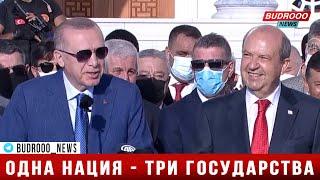 Эрдоган: Мы обсуждаем этот вопрос с моим братом Ильхамом Алиевым