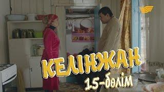 «Келінжан» 15-бөлім \ «Келинжан» 15-серия
