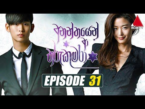 Ananthayan Aha Tharukumara Sirasa TV 13th October 2015