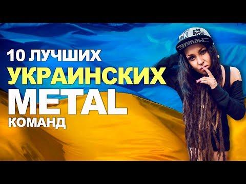 топ 10 украинских METAL групп за которые НЕ СТЫДНО