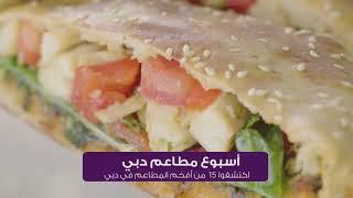 مهرجان دبي للمأكولات | 22 فبراير – 10 مارس 2018
