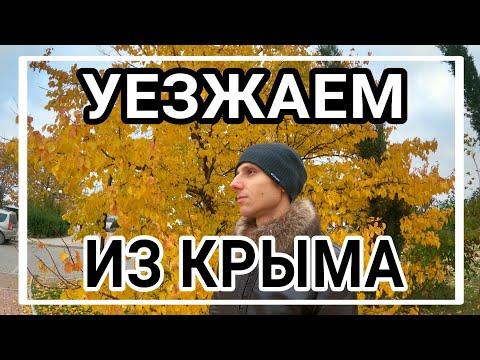 Уезжаем из Крыма.