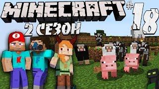 Minecraft v.1.10.2 - Приручение домашних животных #18