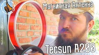 Tecsun AN-200 - магнитная антенна - Тест и обзор