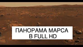 Прекрасная панорама Марса, снятая камерой марсохода NASA Perseverance [КОСМОС МАРС]