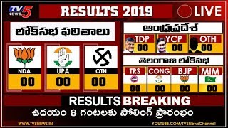 Election Results 2019 Live | AP And Telangana Election Results LIve | TV5 News