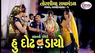 હું દોઢ ડાયો ! Ramamandal Live 2019 Samadhiyala STAR GUJARATI STUDIO