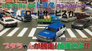 トミカ No 44 トヨタ ランドクルーザー JAFロードサービスカー ブタちゃ...
