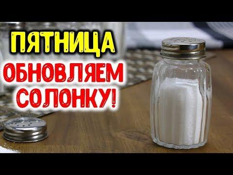 Заговор на соль в пятницу на защиту дома и достатка семьи  ~ Эзотерика для Тебя ~