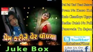Prem Kari Ne Ver Vadiyu Audio Juke Box | Vikram Thakor | Mamta Soni | Part 1