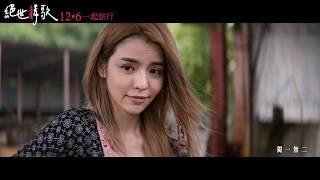 【絕世情歌】電影同名主題曲MV 12/6 一起旅行