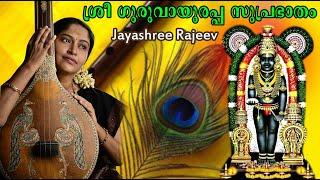 Sree Guruvayoorappa Suprabhatham Sung by Jayashree Rajeev