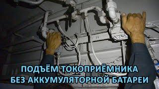 ВЛ10, ВЛ10У. Подъём токоприёмника без аккумуляторной батареи