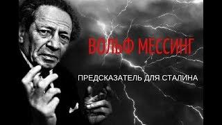 ЧЁРНЫЙ АНГЕЛ (Предсказатель для Сталина) | В МИРЕ СЕКРЕТНЫХ ЗНАНИЙ