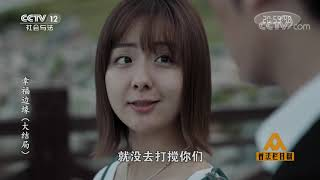 《普法栏目剧》 20190612 幸福边缘(大结局)| CCTV社会与法