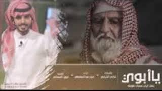 شيلة يابوي  كلمات غازي الذيابي   اداء علي عبدالمعطي