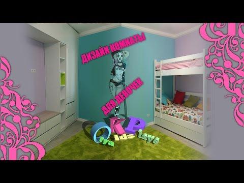Красивый дизайн интерьера детской комнаты с белой мебелью для двоих детей девочек