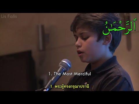 Download Lagu ซูเราะห์ อัร เราะห์มาน Surah Ar rahman (1-25) by Harris