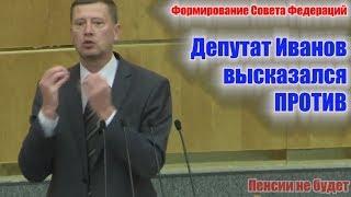 Смотреть видео Депутат Иванов ЛДПР против порядка формирования Совета Федераций онлайн