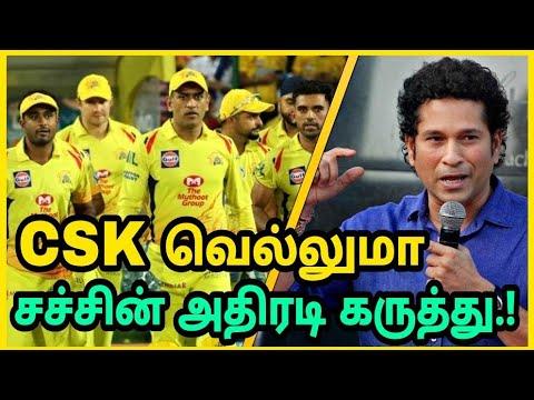 தோனி இறுதிப்போட்டியில் சாதிப்பாரா : சச்சின் அதிரடி கருத்து | chennai super kings | MS Dhoni | CSK