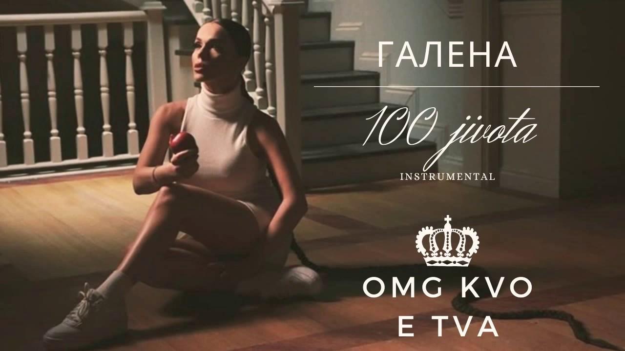 Галена - 100 живота, 2020