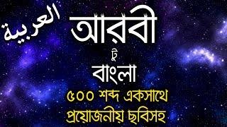 arabic word meaning bangla - arabic to bangla word meaning - arabic word meaning