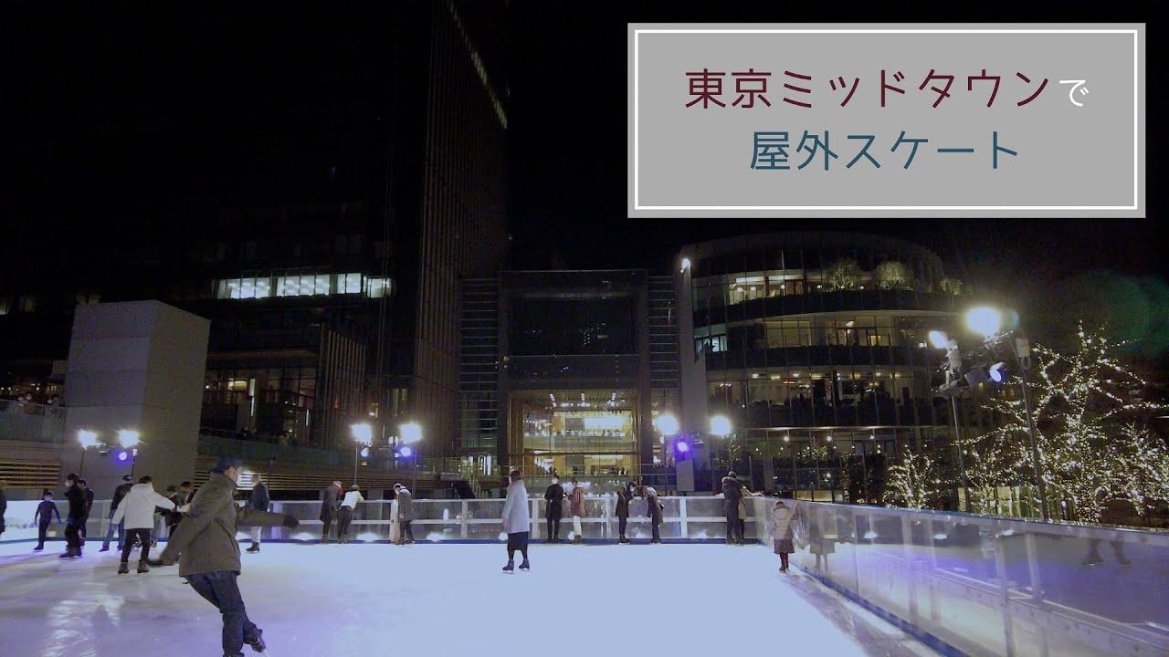 スケート ミッドタウン