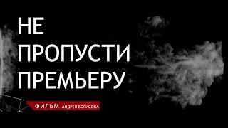 Андрей Борисов. НАРКОМАНИЯ И АЛКОГОЛИЗМ. Правда о лечении...
