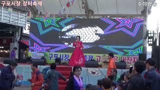 [suyaTV[ 구포시장 장터축제 - 지방가수 출연 신…