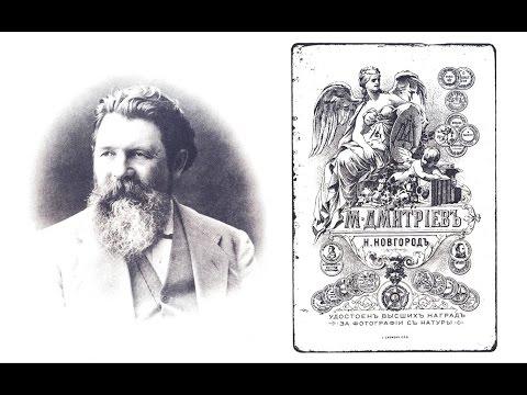 Максим Петрович Дмитриев,1858—1948 гг. (старые фотографии)