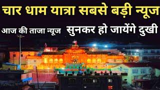 Char Dham Yatra Latest News 28 July | चार धाम यात्रा ताजा जानकारी | Uttarakhand Latest News