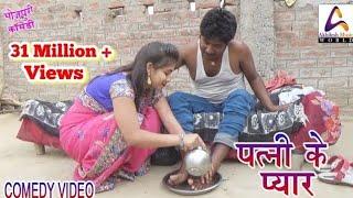 Comedy video || पत्नी के प्यार || Patni ke pyar || Vivek Srivastava & Shivani Singh thumbnail