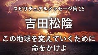 スピリチュアルメッセージ集25巻 http://lmr.cc/JPN_message/biography/...