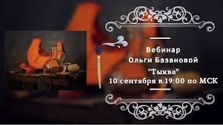 """Вебинар по живописи от Ольги Базановой - """"Тыква"""""""