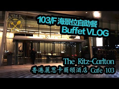 香港麗思酒店Cafe 103 自助餐 VLOG - Ritz Carlton Hotel Cafe 103 Buffet VLOG