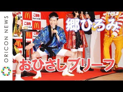 郷ひろみ、ダンディ坂野に「おひさしブリーフ」返し 大サービスで会場驚き 日本マクドナルド『ご当地グルメバーガー祭 2018』発表会