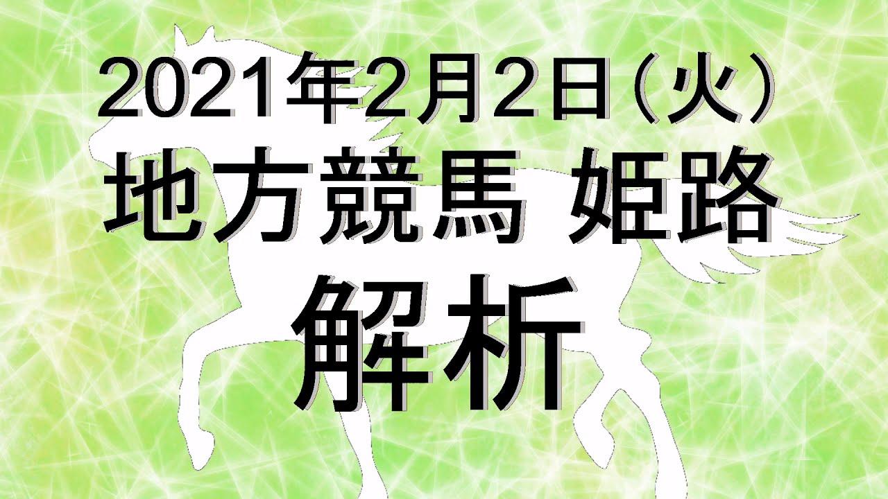ライブ 姫路 競馬