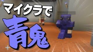 【マインクラフト】マイクラで青鬼!?脱出目指して!【青鬼ごっこ】 thumbnail