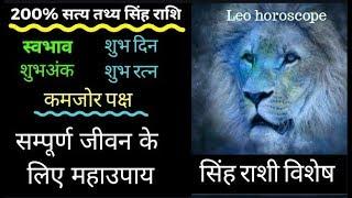 Singh rashi ke log kaise hote hai होश उड़ जायेंगे जानकर ,Leo horoscope in hindi