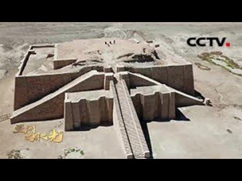 [亚洲 文明之光] 乌尔城——六千年前的大都会 | CCTV纪录