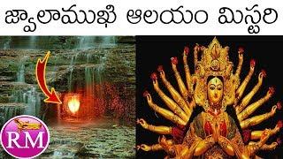 జ్వాలాముఖి ఆలయం రహస్యం Jwala Devi Temple Mystery in Telugu | Jwalamukhi