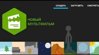 Аниматор против анимации рисуем мультфильмы 2