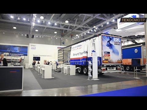 Новинка для дальнобойщиков. Schmitz Cargobull на  Comtrans-2017