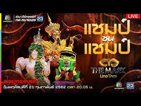 Live! The Mask Line Thai รอบ แชมป์ ชน แชมป์