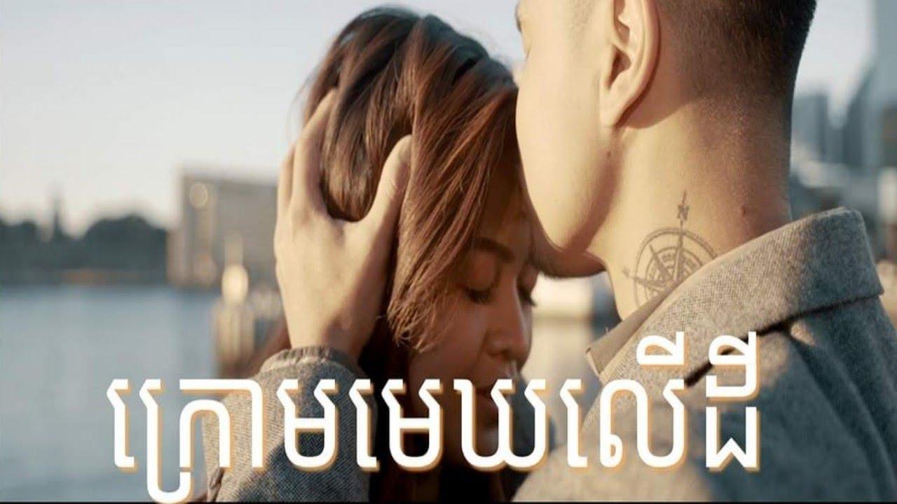 SATIYA - ក្រោមមេឃលើដី Krom Mak Ler Dey [Official MV] #sinnsisamouth #satiyaoaw #1