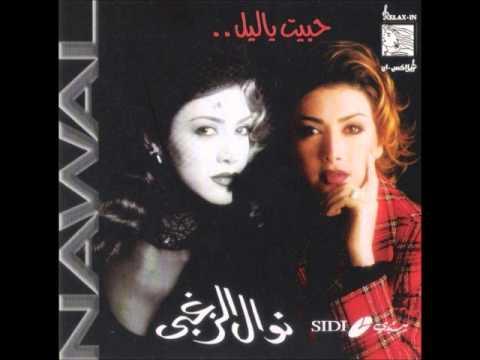 نوال الزغبي - نص القلب / Nawal Al Zoghbi - Nos El Alb