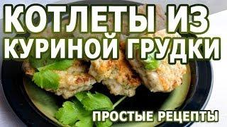 Рецепты блюд. Котлеты рубленые из куриной грудки простой рецепт