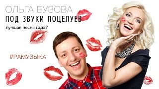 Ольга Бузова - Под Звуки Поцелуев (РЕАКЦИЯ) + РАЗБОР ТЕКСТА