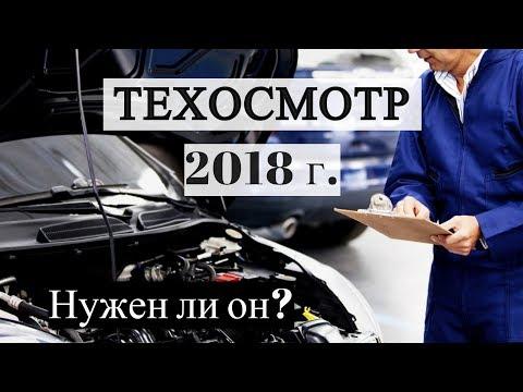 ТЕХОСМОТР 2018. Новые изменения и правила прохождения.
