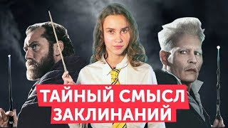 ФАНТАСТИЧЕСКИЕ ТВАРИ 2. Классные фразы для фанатов Гарри Поттера от Skyeng